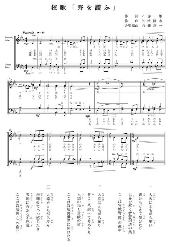 校歌「野を讚ふ」楽譜